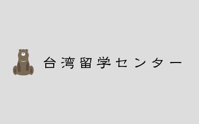 中国語ミニ講座 -有名キャラクターの中国語名-