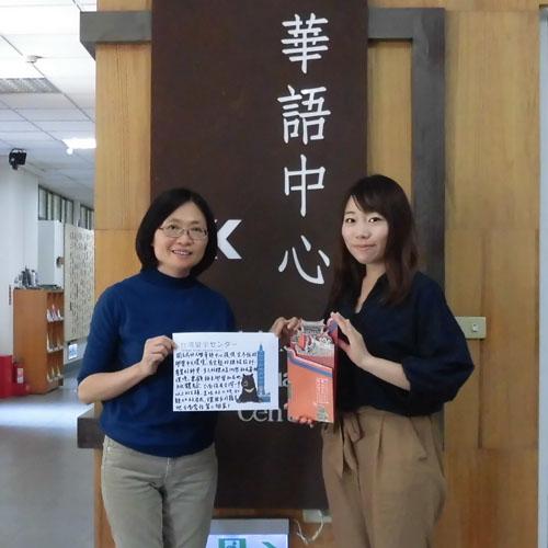 国立成功大学 付属中国語センター