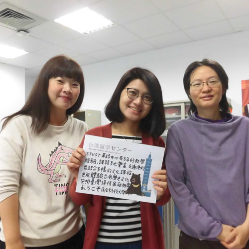 南台科技大学 付属中国語センター