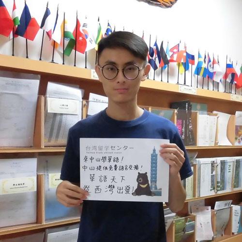 国立中山大学 付属中国語センター